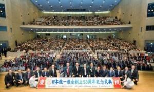 日本統一教会53周年記念